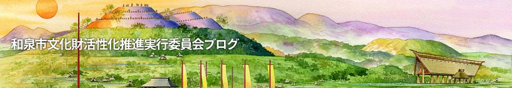 和泉市文化財活性化推進実行委員会ブログ