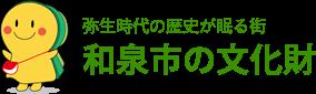 弥生時代の歴史が眠る街 和泉市の文化財